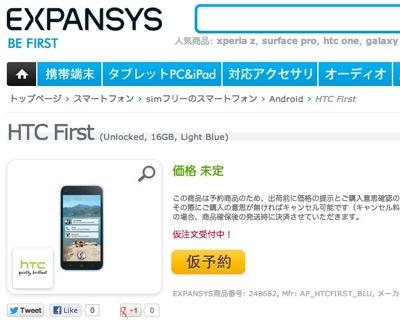 HTC First  Unlocked 16GB Light Blue 価格 特徴  EXPANSYS 日本 1