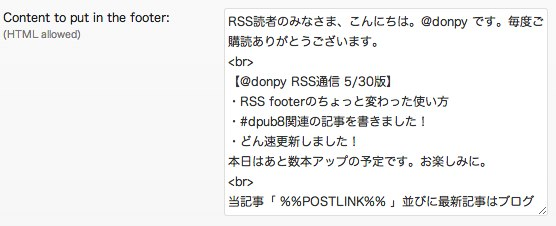RSS Footer Configuration  覚醒する  CDiP  WordPress 1
