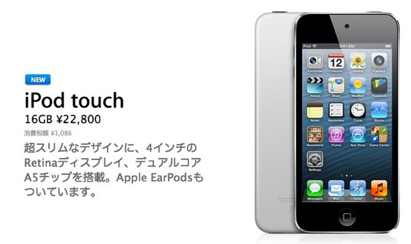 IPod touch  iPod touchを送料無料でお届けします  Apple Store  Japan