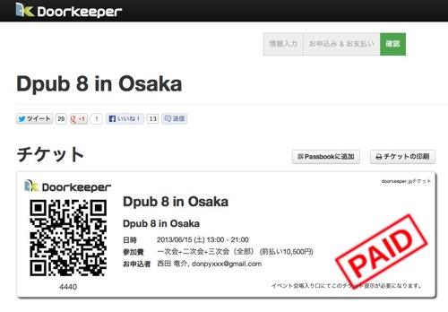 Dpub 8 in Osaka 1