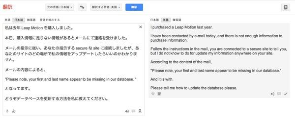 Google 翻訳 1