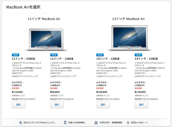 MacBook Air  ノートパソコンの購入  MacBook Airの購入  Apple Store  Japan  Apple Store  Japan