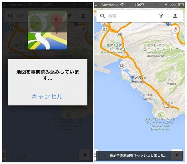 海外旅行で便利 iPhoneの Google Maps アプリでオフライン用に地図をキャッシュする方法 | Touch Lab  タッチ ラボ