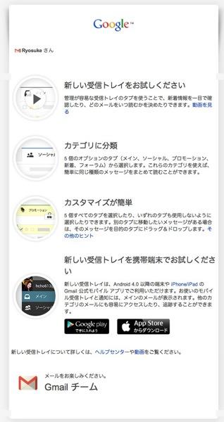 新しい Gmail の受信トレイへようこそ  donpyxxx gmail com  Gmail