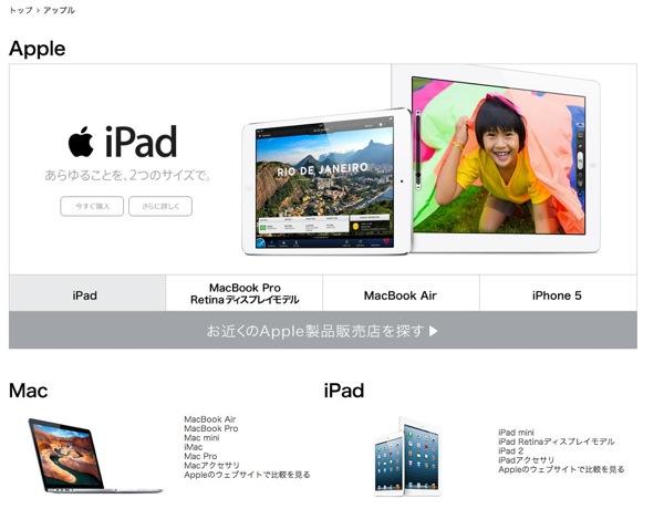 ヨドバシ com アップル