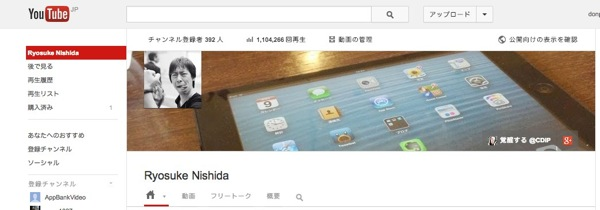 Ryosuke Nishida  YouTube 1