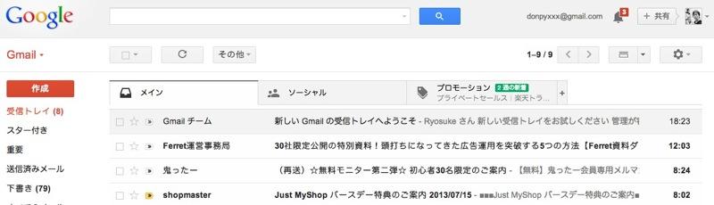 受信トレイ  8  donpyxxx gmail com  Gmail