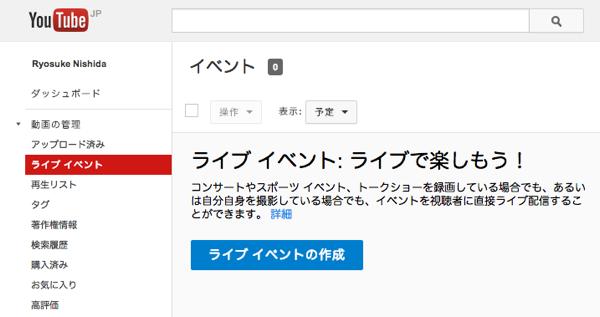 ライブ イベント  YouTube