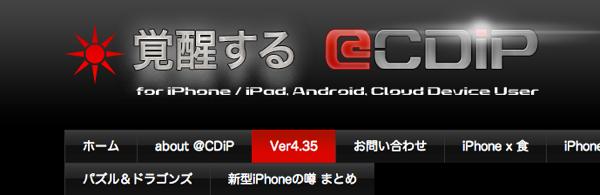 Ver4 35 | 覚醒する  CDiP