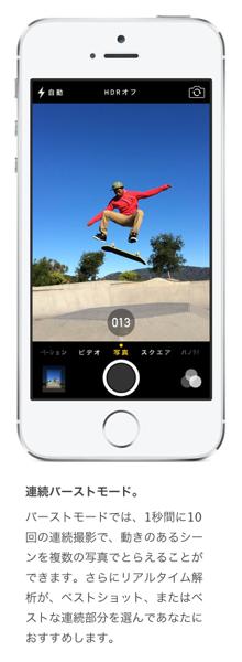 アップル  iPhone 5s  特長