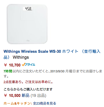 Amazon co jp withings 1