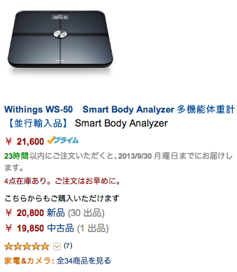 Amazon co jp withings
