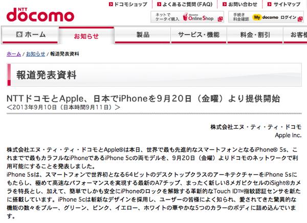 報道発表資料  NTTドコモとApple 日本でiPhoneを9月20日 金曜 より提供開始 | お知らせ | NTTドコモ 1