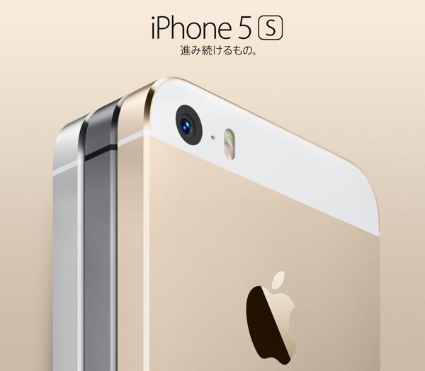 アップル  iPhone 5s 1 1