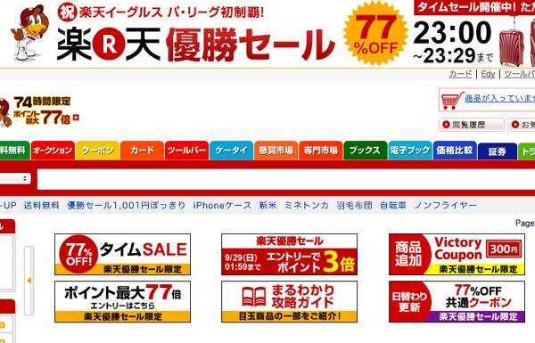 楽天市場 Shopping is Entertainment  インターネット最大級の通信販売 通販オンラインショッピングコミュニティ