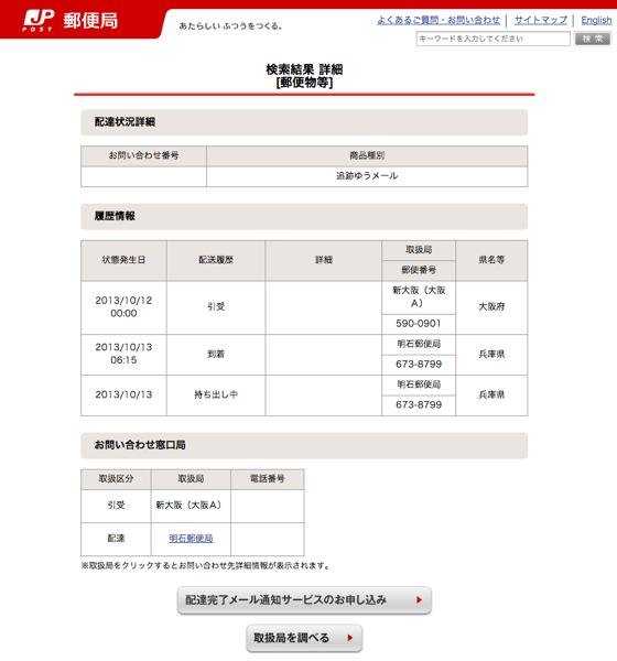 検索結果 詳細  日本郵便
