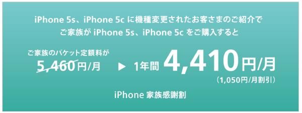 IPhone 家族感謝割 | iPhone | ソフトバンクモバイル