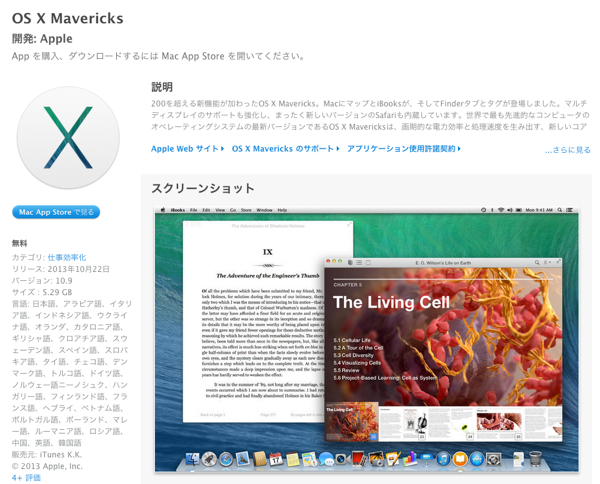 Mac App Store  OS X Mavericks 1