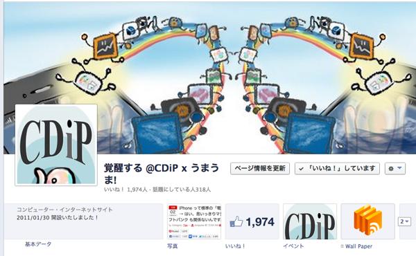 覚醒する  CDiP x うまうま