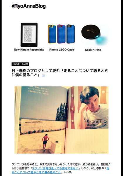 村上春樹のブログとして読む 走ることについて語るときに僕の語ること   RyoAnnaBlog 1