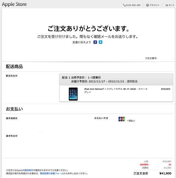 ありがとうございます  Apple Store  Japan 1