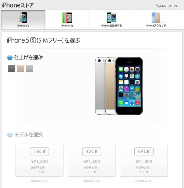 IPhone 5s  ゴールド シルバー スペースグレイの新しいiPhone 5sを購入する  Apple Store  Japan