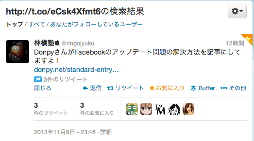 Twitter  検索  http t co eCsk4Xfmt6 1