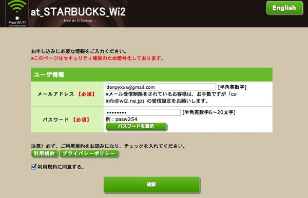 入力|at STARBUCKS Wi2