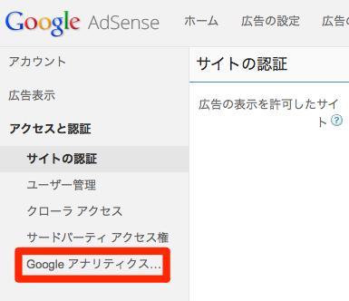 設定 Google AdSense 1