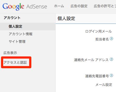 設定 Google AdSense