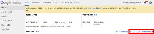 ホーム Google AdSense 1