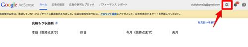 ホーム Google AdSense 3