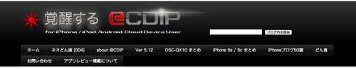 2014年 覚醒する  CDiP 所信表明 | 覚醒する  CDiP