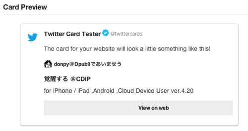 Card Validator | Twitter Developers 3