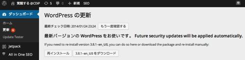 WordPress の更新  覚醒する  CDiP  WordPress