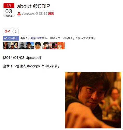 About  CDiP | 覚醒する  CDiP