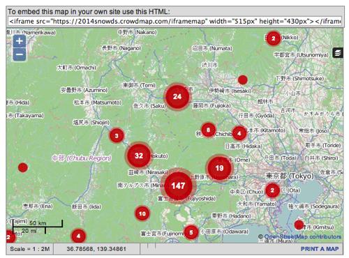 2014年2月広域豪雪災害情報
