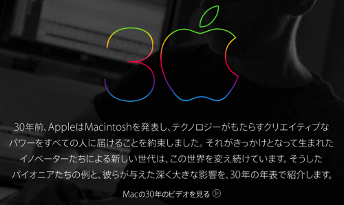 Apple  Macの30年
