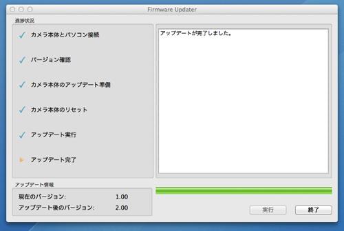 Firmware Updater 3