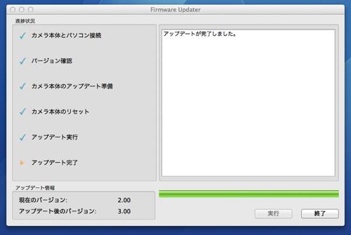 Firmware Updater 2