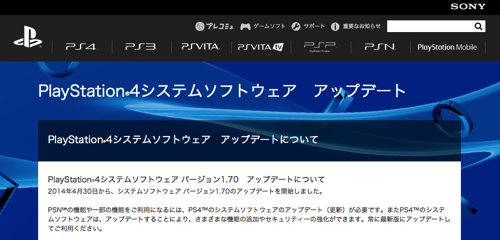 PlayStation®4システムソフトウェア アップデート | プレイステーション® オフィシャルサイト