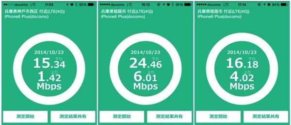 Preview of  docomo系 MVNO  みおふぉん IIJmio 音声パック MNP転出から運用開始まで実質3日 通しレポ iPhone 6  6 Plus SIMフリー対応