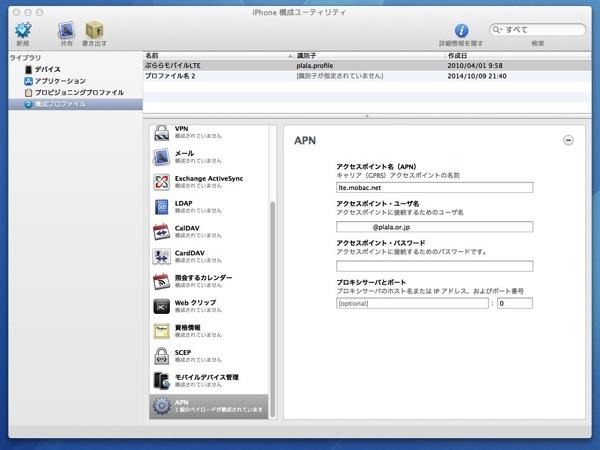 IPhone 構成ユーティリティ 2