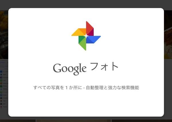 フォト  Google フォト