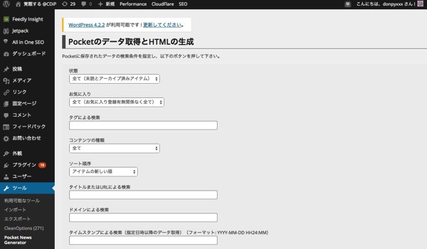 Pocket News Generator  覚醒する  CDiP  WordPress