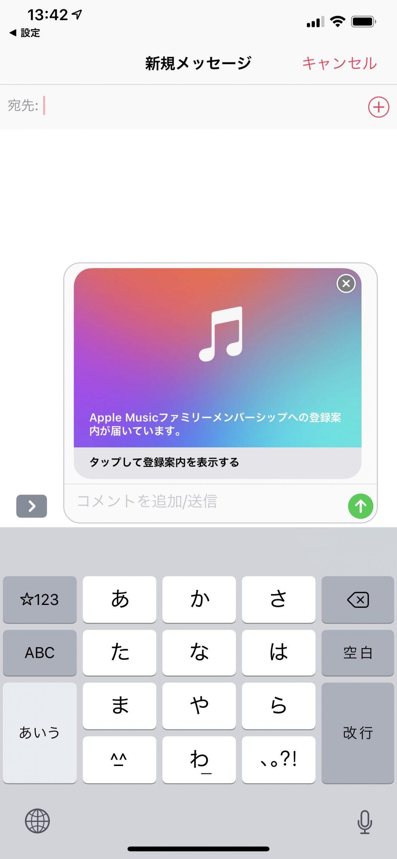 共有 ファミリー apple music