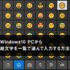Windows PCから絵文字を一覧で選んで入力する方法 | カゴブロ