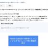 【解決】インデックス カバレッジの問題が新たに検出されました!HTML形式でのサイト