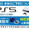 【TVゲーム】PlayStation 5 (PS5) の販売方法についてのご案内|ソフマップ[sofmap]