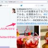 TwitterとFacebookのOGPキャッシュを削除・更新する方法 - INODEVLOG